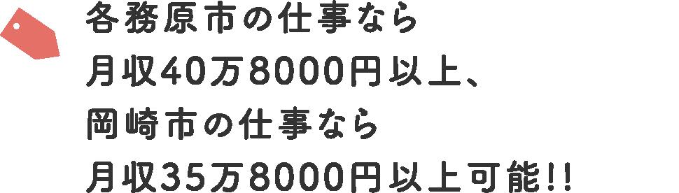 各務原市の仕事なら月収40万8000円以上、岡崎市の仕事なら月収35万8000円以上可能!!