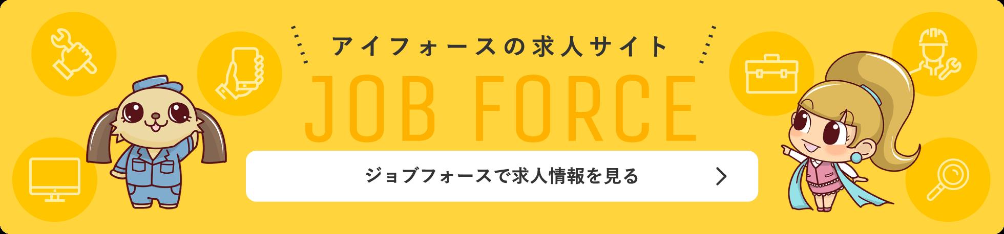 アイフォースの求人サイト / ジョブフォースで求人情報を見る / JOB FORCE