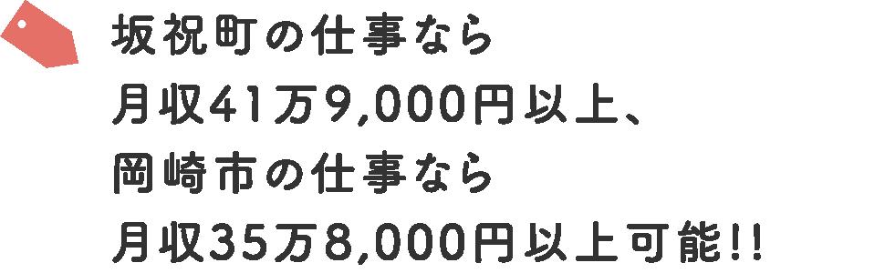 坂祝町の仕事なら月収41万9,000円以上、岡崎市の仕事なら月収35万8,000円以上可能!!