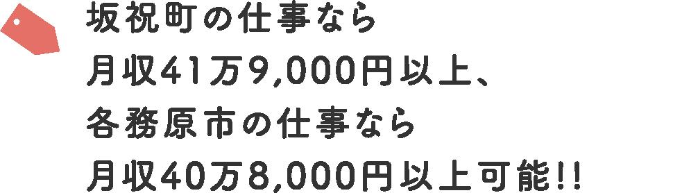 坂祝町の仕事なら月収41万9,000円以上、各務原市の仕事なら月収40万8,000円以上可能!!